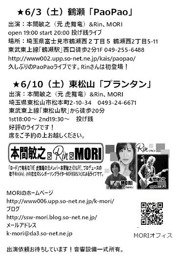 201706chirashi.jpg