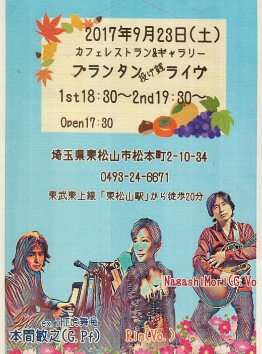 20170923chirashi.jpg