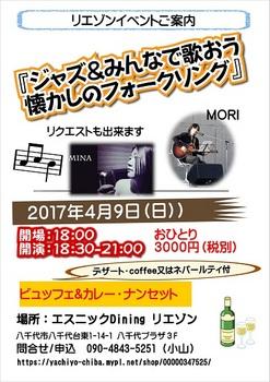 20170409chirashi-1-1.jpg