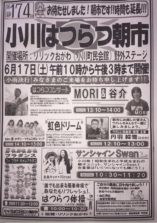 20170617asaichi-1.jpg